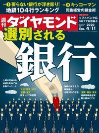 週刊ダイヤモンド 20年4月11日号