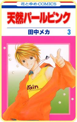 【プチララ】天然パールピンク story10-電子書籍