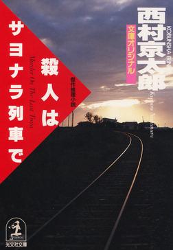 殺人はサヨナラ列車で-電子書籍
