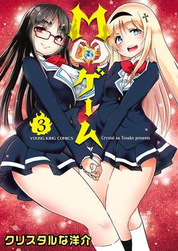 M・ゲーム / 3-電子書籍