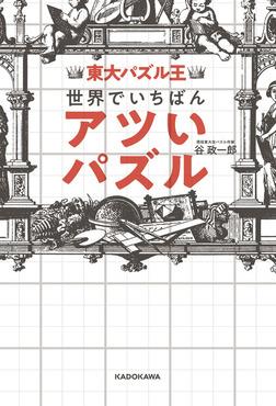 東大パズル王 世界でいちばんアツいパズル-電子書籍