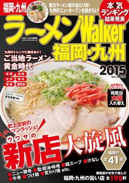 ラーメンWalker福岡・九州2015-電子書籍