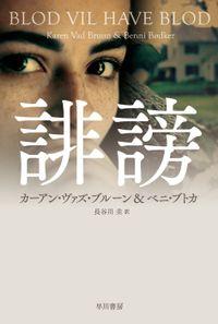 誹謗(ハヤカワ・ミステリ文庫)