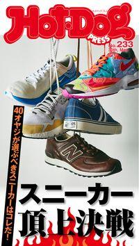 Hot-Dog PRESS (ホットドッグプレス) no.233 スニーカー頂上決戦!