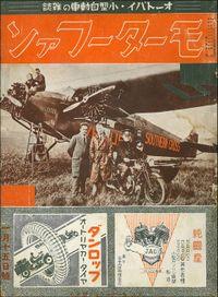 モーターファン 1934年 昭和09年 01月15日号