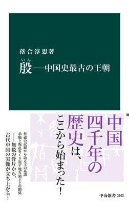 殷 ―中国史最古の王朝-電子書籍