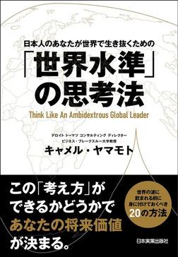 「世界水準」の思考法 日本人のあなたが世界で生き抜くための-電子書籍