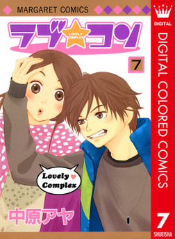 ラブ★コン カラー版 7-電子書籍