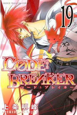 C0DE:BREAKER(19)-電子書籍
