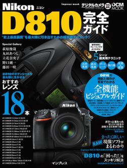 ニコン D810完全ガイド-電子書籍