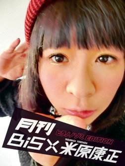 月刊 BiS×米原康正(ヒラノノゾミ EDITION)-電子書籍