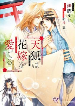 天狐は花嫁を愛でる【SS付】【イラスト付】-電子書籍