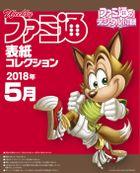 週刊ファミ通 2018年6月14日号 特典小冊子