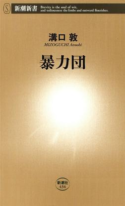 暴力団-電子書籍