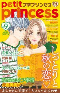 プチプリンセス / vol.9(2017年10月1日発売)