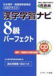 漢字学習ナビ8級パーフェクト