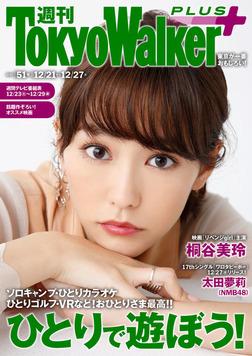 週刊 東京ウォーカー+ 2017年No.51 (12月20日発行)-電子書籍