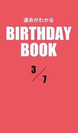 運命がわかるBIRTHDAY BOOK  3月7日-電子書籍