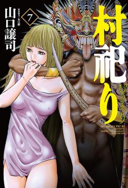 村祀り 7巻-電子書籍