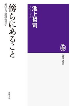 傍らにあること ──老いと介護の倫理学-電子書籍