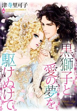黒獅子と愛の夢を駆けぬけて-電子書籍