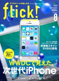 flick! digital 2013年8月号 vol.22