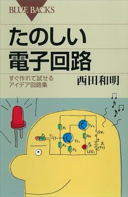 たのしい電子回路 すぐ作れて試せるアイデア回路集-電子書籍