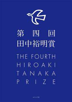 第四回田中裕明賞-電子書籍