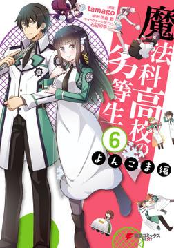 魔法科高校の劣等生 よんこま編(6)-電子書籍