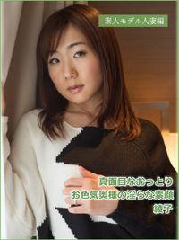 素人モデル人妻編 真面目なおっとりお色気奥様の淫らな素顔 綾子