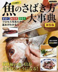 魚のさばき方大事典 新装版(ブティック社)
