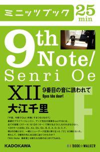 9th Note/Senri Oe XII 9番目の音に誘われて