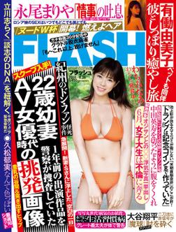 週刊FLASH(フラッシュ) 2018年6月26日号(1473号)-電子書籍