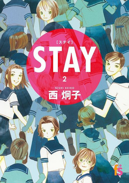 STAY【マイクロ】(2)-電子書籍