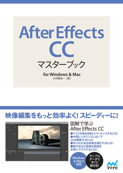 After Effects CCマスターブック for Windows & Mac-電子書籍