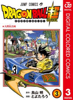 ドラゴンボール超 カラー版 3-電子書籍