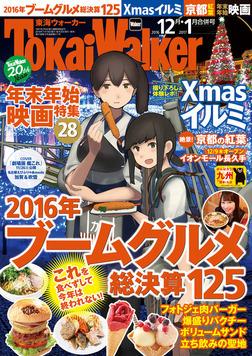 TokaiWalker東海ウォーカー 2016 12月・2017 1月合併号-電子書籍