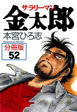 サラリーマン金太郎【分冊版】 52-電子書籍