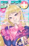 ジャンプ+デジタル雑誌版 2020年14号