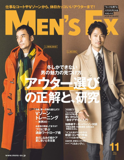 MEN'S EX 2018年11月号-電子書籍