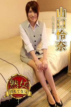 【熟女のおもてなし】人妻も濡れる午後 山口怜奈-電子書籍