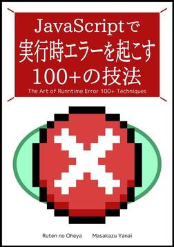 JavaScriptで 実行時エラーを起こす 100+の技法-電子書籍