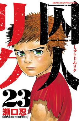 囚人リク(23)-電子書籍