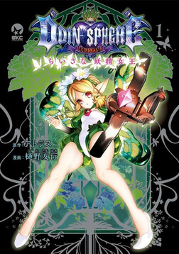 オーディンスフィア ちいさな妖精女王 (1)-電子書籍