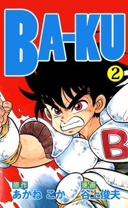 BA-KU(2)-電子書籍