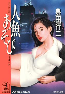 人魚あそび-電子書籍