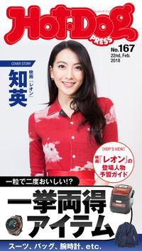Hot-Dog PRESS (ホットドッグプレス) no.167 一挙両得アイテム