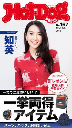 Hot-Dog PRESS (ホットドッグプレス) no.167 一挙両得アイテム-電子書籍