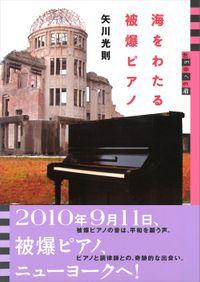 世の中への扉 海をわたる被爆ピアノ(世の中への扉)