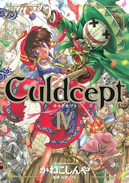 Culdcept(4)-電子書籍